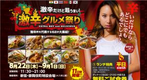 激辛グルメ祭り公式サイト