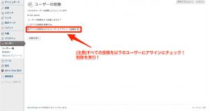 adminユーザー名を削除2