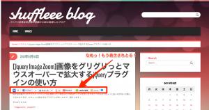 WP_Social_Bookmarking_Lightの表示されとる画像