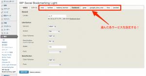 WP_Social_Bookmarking_Lightの各サービスの設定