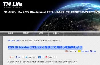 CSS_の_border_プロパティを使って見出しを装飾しよう___TM_Life