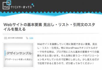 Webサイトの基本要素_見出し・リスト・引用文のスタイルを整える___Webクリエイターボックス