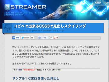 コピペで出来るCSS3で見出しスタイリング___3streamer_blog