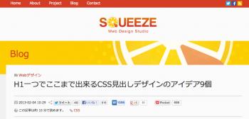 H1一つでここまで出来るCSS見出しデザインのアイデア9個___SQUEEZE_-_Web_Design_Studio_-