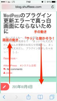 iphone_flick1