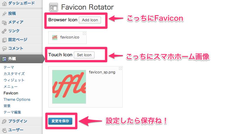 Favicon Rotator設定するとこ