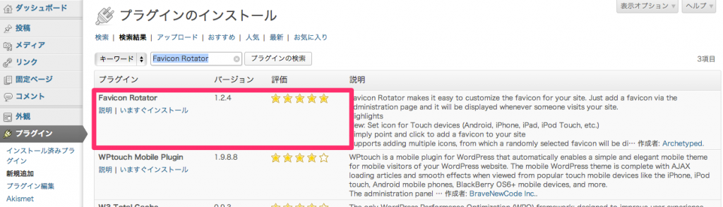 Favicon Rotator検索