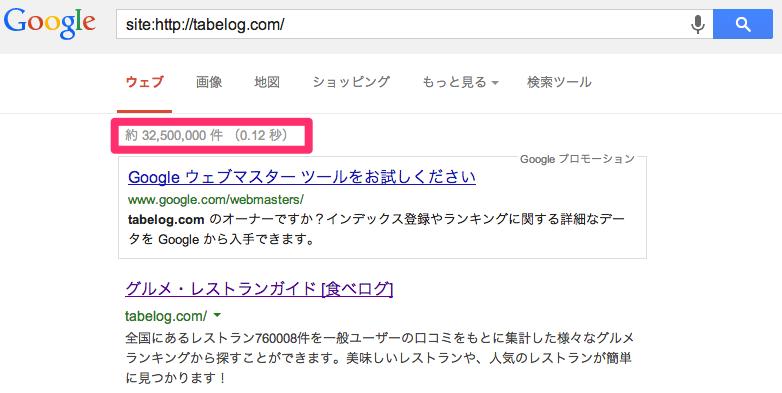tabelog.comのインデックス数