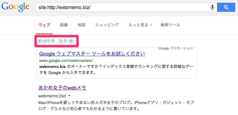 webmemo.bizのインデックス数