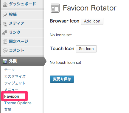 Favicon Rorator設定画面