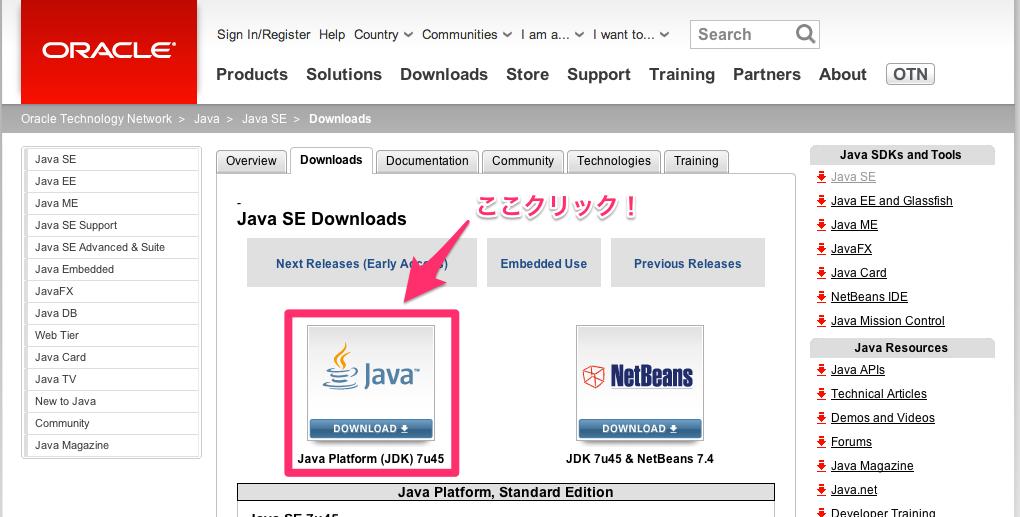 オラクルのJDKダウンロードページやで
