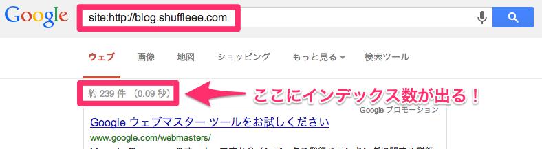 site_http___blog.shuffleee.com_-_Google_検索-6