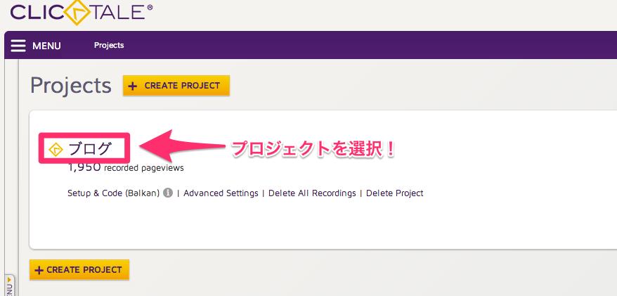 ClickTale_プロジェクト選択
