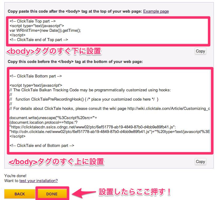 08_ClickTaleコードコピー画面