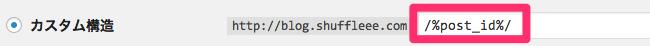 パーマリンク設定_‹_shuffleee_blog_—_WordPress-2