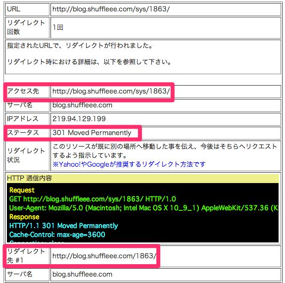 リダイレクト検証結果___SEO_検索エンジン最適化-7