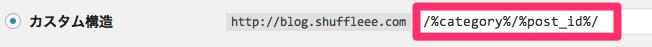 パーマリンク設定_‹_shuffleee_blog_—_WordPress-1