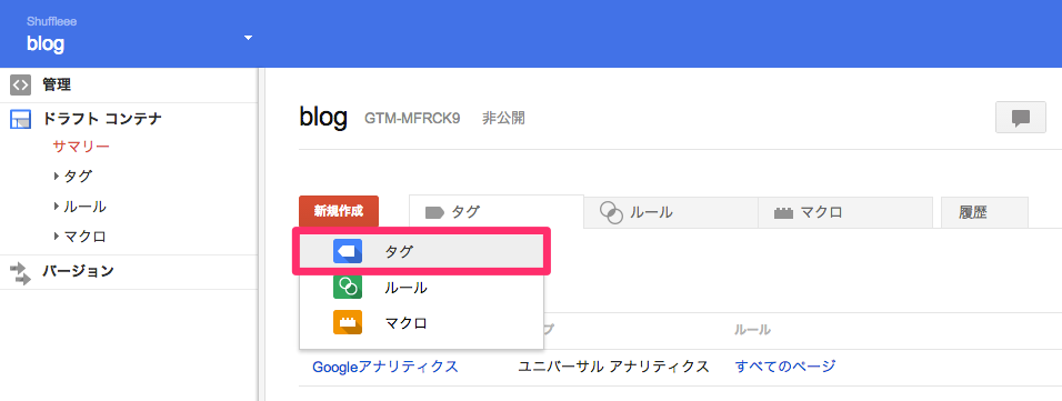 google tag manager 新規タグ作成