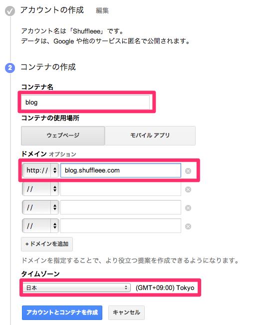 02_Google_Tag_Managerコンテナ名の設定