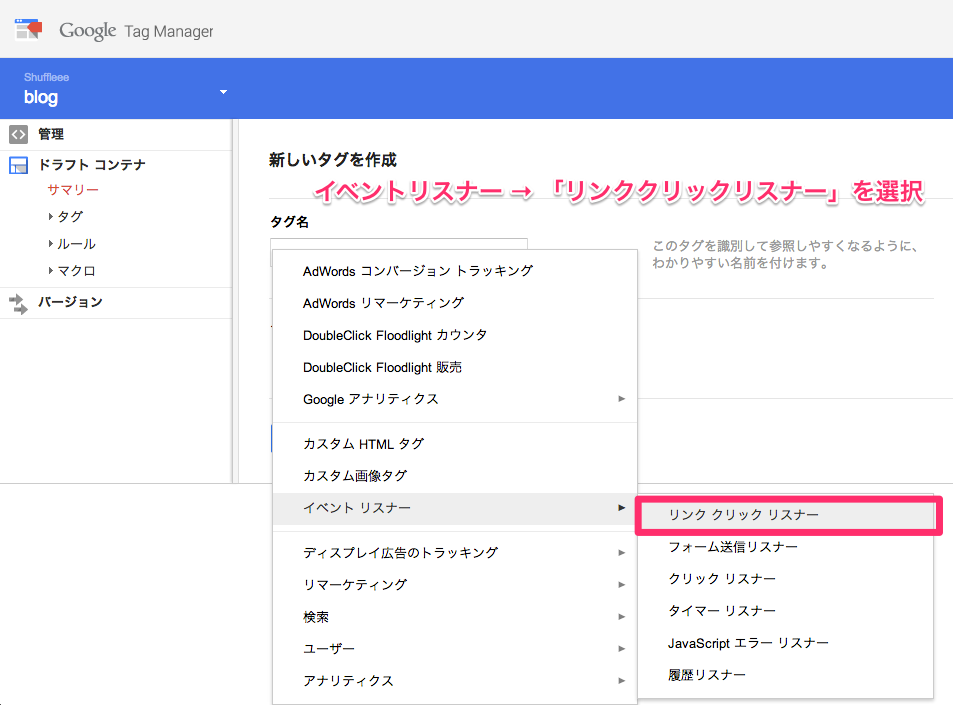 google tag manager リンククリックリスナー選択