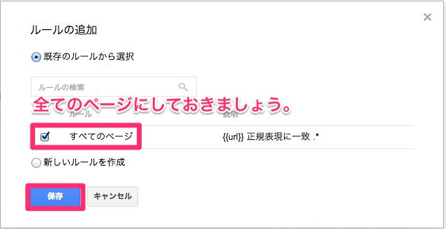 03_Google_Tag_Manager 配信のルール設定