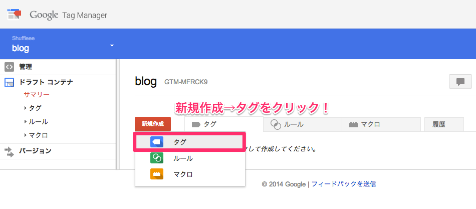 04_Google_Tag_Manager