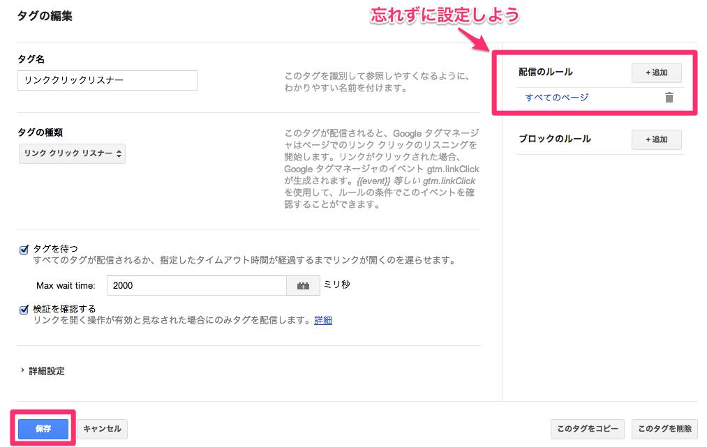 04_Google_Tag_Manager 配信のルール設定