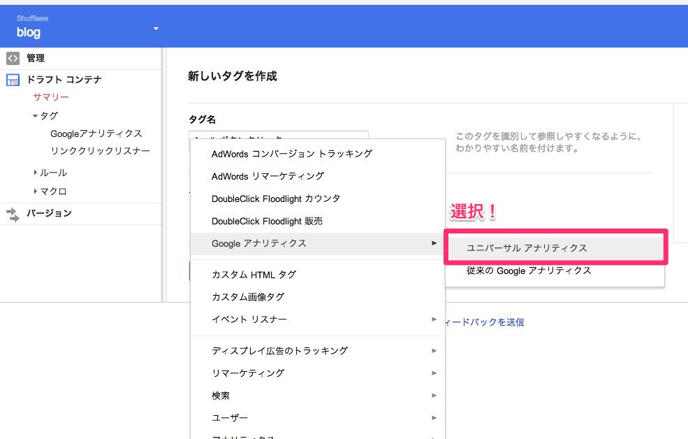 05_Google_Tag_Manager ユニバーサルアナリティクス選択