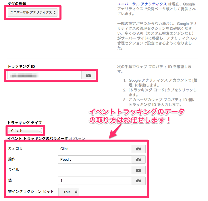 07_Google_Tag_Manager アナリティクス情報記入