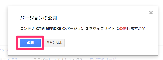 08_Google_Tag_Manager 公開