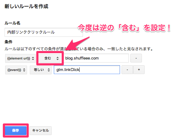 Google_Tag_Manager_内部リンククリックイベントルール