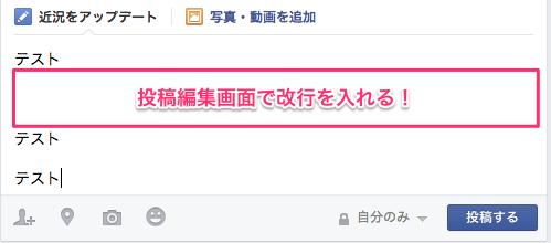 01_Facebook投稿編集画面_改行入れる
