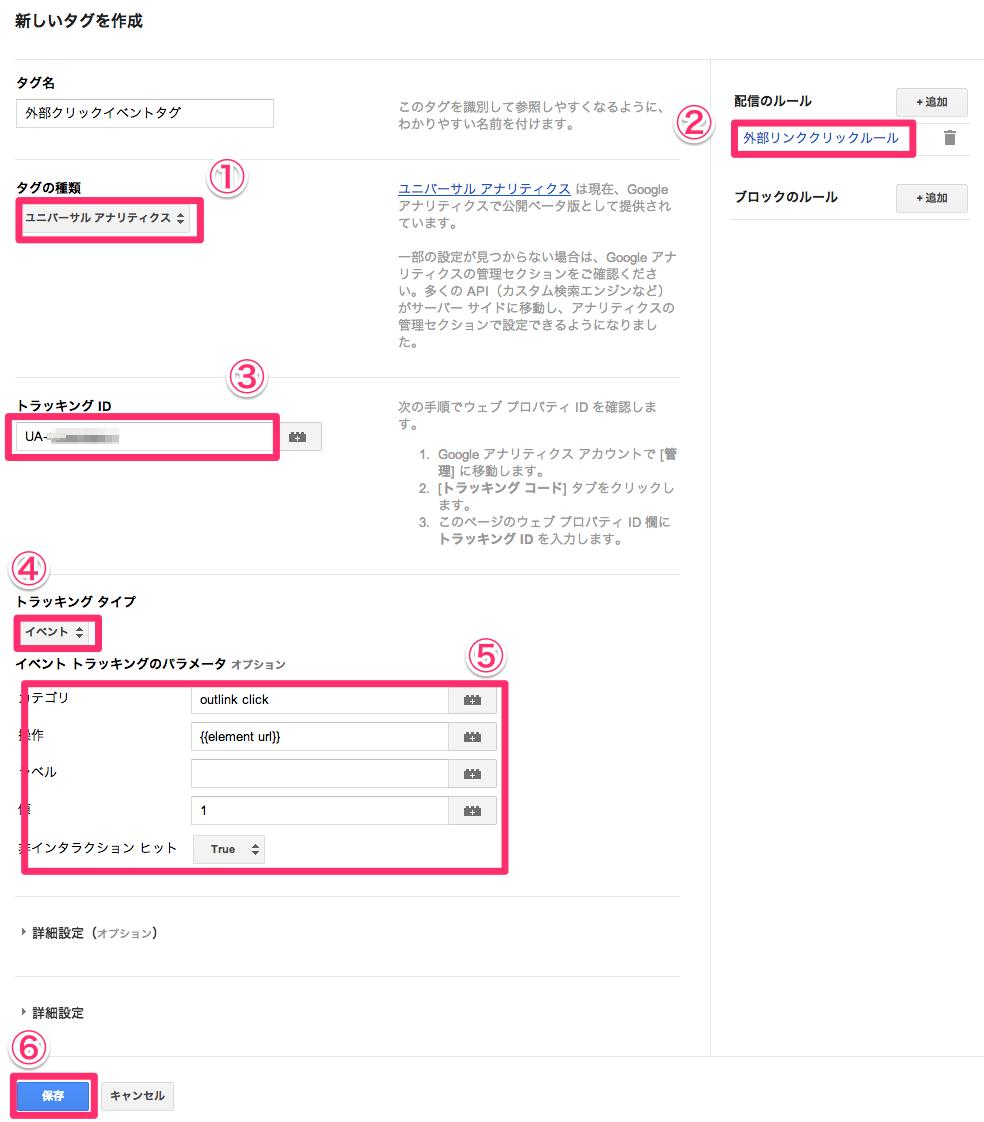 Google_Tag_Manager_外部クリックタグ