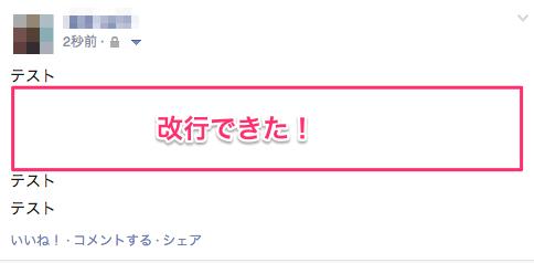 04_Facebook改行成功画面