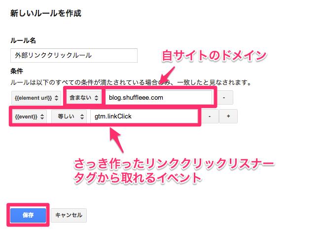 Google_Tag_Manager_外部リンククリックイベントルール