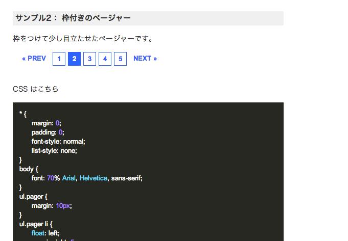 _使えるCSSテクニックVol_2__CSS_を使った見栄えの良いページャー___バシャログ。
