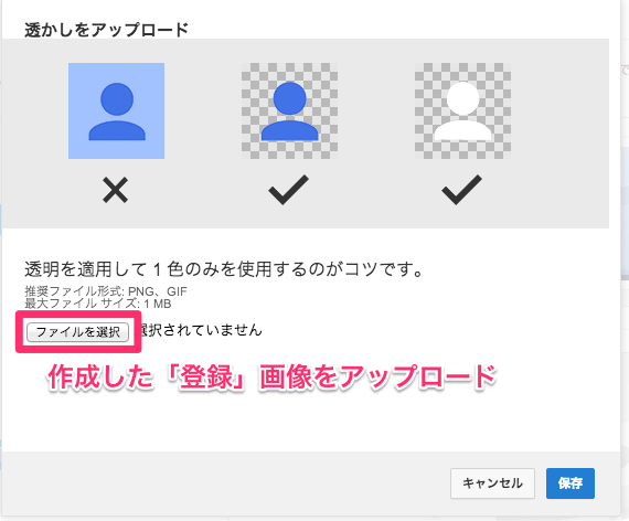 作成した「登録」画像をアップロード