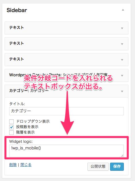 ウィジェット_‹_シャッフルブログ_—_WordPress