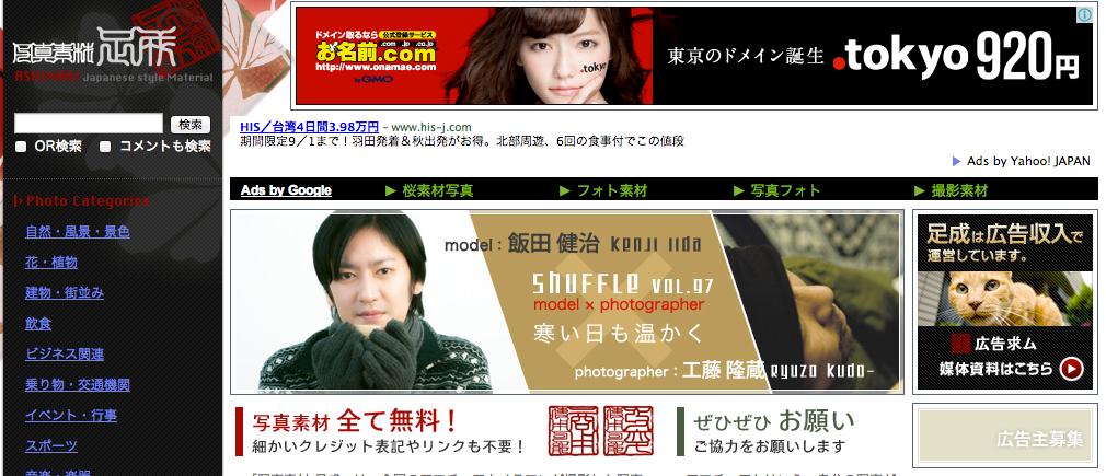 写真素材_足成【フリーフォト、無料写真素材サイト】