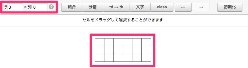 Table_Tag_Generator01