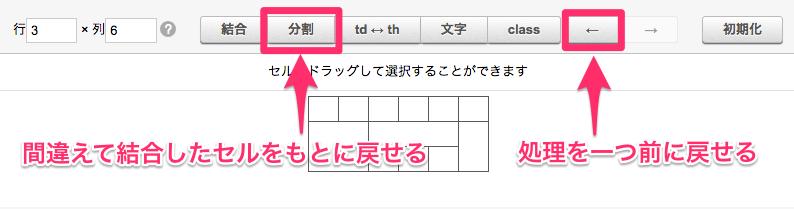 Table_Tag_Generator04